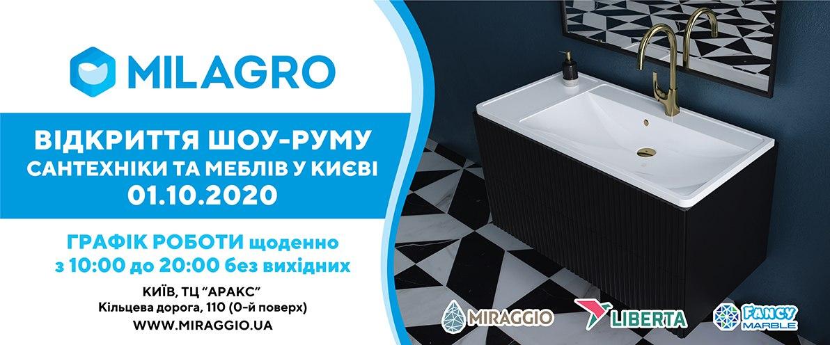 Відкриття шоу-руму сантехніки в Києві