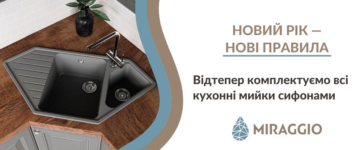 Всі кухонні мойки комплектуються сифонами