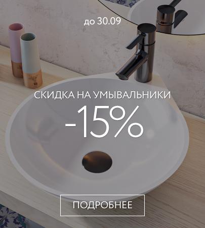 -15% на умывальники из литого мрамора