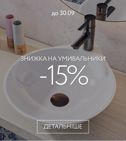 -15% на умивальники з литого мармуру