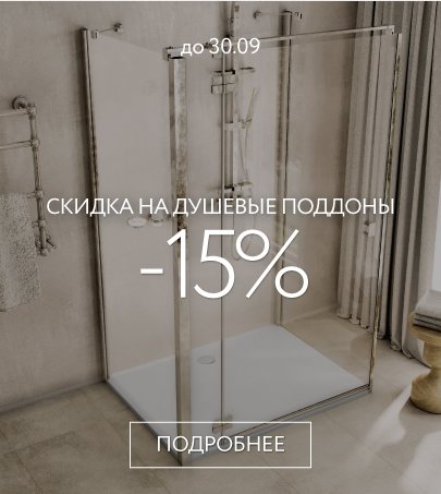 -15% на поддоны из литого мрамора