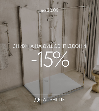 -15% на піддони з литого мармуру