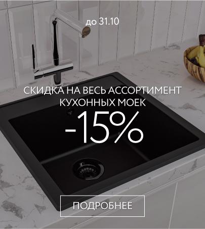 -15% на кухонные мойки