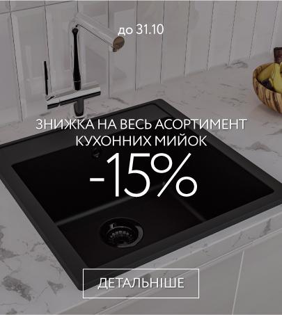 -15% на кухонні мийки